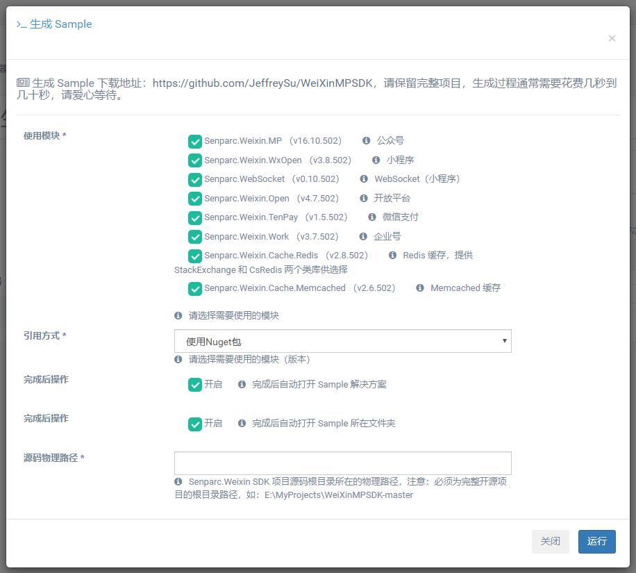 WeChatSampleBuilder